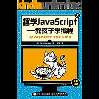 趣学JavaScript——教孩子学编程(异步图书)