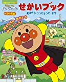 (Color wide Shogakukan) town and bread improvement: 1 Book World Anpanman! (2012) ISBN: 4091125077 [Japanese Import]