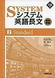 システム英語長文頻出問題 2 Standard