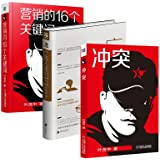 冲突+广告人手记(精装)+营销的16个关键词 叶茂中作品集3册 市场营销管理书籍
