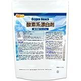 酸素系漂白剤 950g [06](過炭酸ナトリウム100%)過炭酸ソーダ 凄い破壊力 洗濯槽クリーナー NICHIGA(ニチガ)