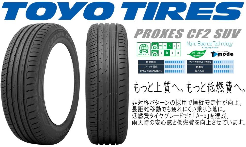 トーヨー(TOYO) 1本セット PROXES CF2 SUV 215/60R17 B00VCUJ73I