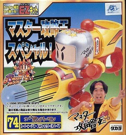 スーパービーダマン マスター攻略王スペシャル! 74 スーパーボンバーマン フロストシルバーボンバーマン B00840UPLM