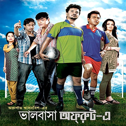Amader obhijaan song from bhalobasa off route e | trailers.