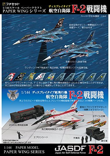 Air self defense force f-2 fighter WING PAPER display type [papercraft]