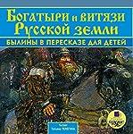 Bogatyri i vityazi Russkoy zemli: Byliny v pereskaze dlya detey | Dmytro Strelbytskyy