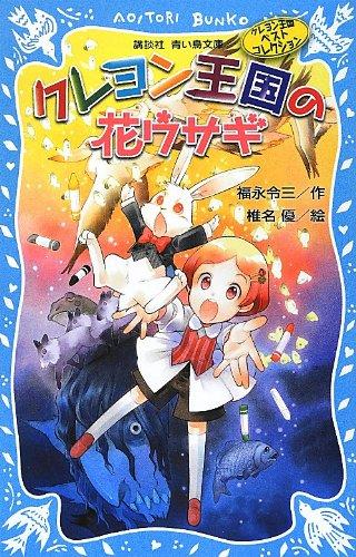 Download (Kodansha blue bird library) flower rabbit crayon kingdom (New Edition) Crayons kingdom Best Collection (2012) ISBN: 4062852969 [Japanese Import] PDF