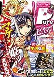 DRAGON AGE Pure (ドラゴンエイジピュア) 2009年 02月号