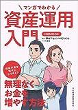 マンガでわかる資産運用入門 (日経ムック)