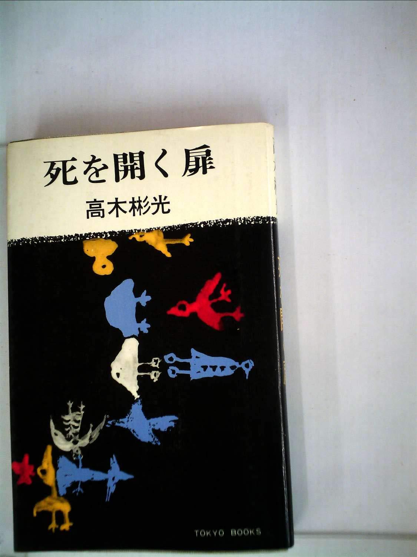死を開く扉 (1957年)   高木 彬...