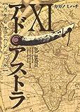 アド・アストラ 11 ─スキピオとハンニバル─ (ヤングジャンプコミックス・ウルトラ)