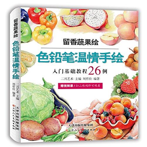 Read Online 留香蔬果绘(入门基础教程26例)/色铅笔温情手绘 pdf