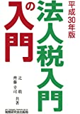 法人税入門の入門 (平成30年版)