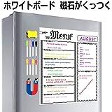 YANX ホワイトボード 磁石がくっつく 吸着式黒板 磁石貼って剥がせる 冷蔵庫用伝言・子供落書き・文字の練習・掲示板・diy 壁紙・オフィス・会議室など 40×60㎝