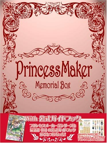 プリンセスメーカーメモリアルボックス with 公式ガイドブック B000V76PBU