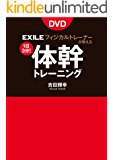 EXILE公式トレーナーが教える体幹トレーニング(DVDなしバージョン)