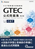 GTEC CBT公式問題集 第2版