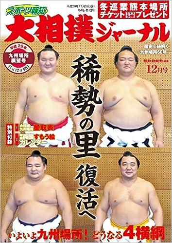 スポーツ報知 大相撲ジャーナル2...