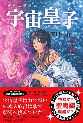 Utsunomiko : Ijigen dowa. Chijohen-7 (Mahoroba ni atsuki wadachi o).