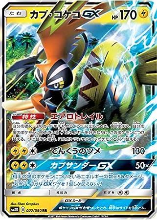 Juego de Cartas Pokemon / PK-SM 2K-022 Cap · Kokko GX RR ...