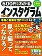 500円でわかる インスタグラム (Gakken Computer Mook)