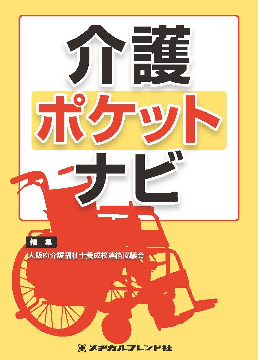 士 大阪 介護 会 福祉