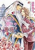 花嫁と誓いの薔薇: 砂楼の花嫁2 (キャラ文庫)