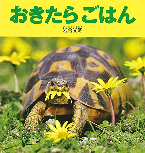 おきたらごはん (福音館の科学シリーズ)