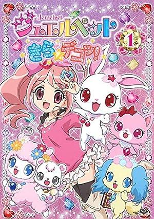 ジュエルペット きら☆デコッ! DVD