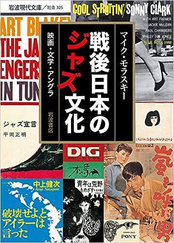 戦後日本のジャズ文化――映画・文...