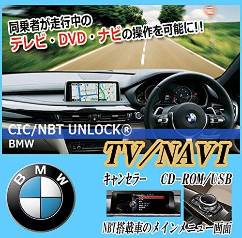 [ナビ_テレビキャンセラー]BMW F34 3シリーズ グランツーリスモ(2016/07~)用TVキット(NBT EVO ID5/ID6 UNLOCK)【車台番号連絡必須】 B077KW17L6