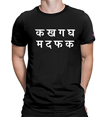 797880c50 PrintOctopus Graphic Printed T-Shirt for Men & Women | Hindi Funny Quote T-