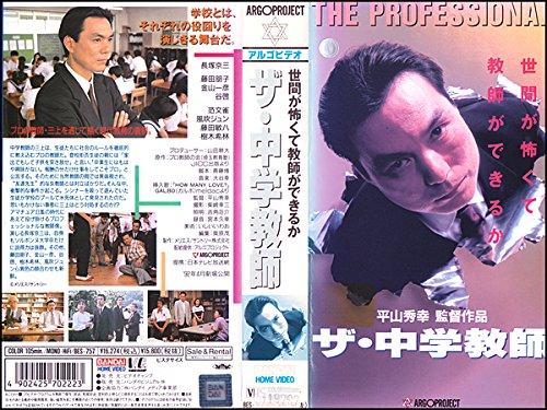 「長塚京三 ザ中学教師」の画像検索結果