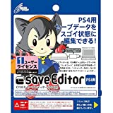 CYBER save editor (for PS 4) 1 user license