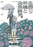 血潜り林檎と金魚鉢男(1) (電撃ジャパンコミックス) - 阿部 洋一