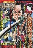 漫画時代劇 vol.5 (GW MOOK 397)
