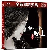 发烧粤语专辑碟片 童丽 每一个晚上 全新粤语天碟 新专辑 DSD 1CD(东盛文化)