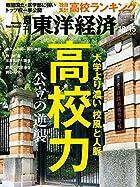 週刊東洋経済 2016年10/15号 [雑誌](大学より濃い校風と人脈 高校力)