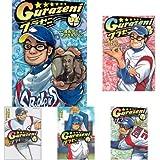 グラゼニ コミック 全17巻完結セット (クーポンで+3%ポイント)