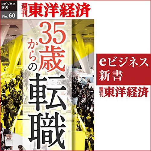 35歳からの転職 (週刊東洋経済eビジネス新書No.60)