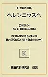 ヘレンニウスヘ: 記憶術の原典