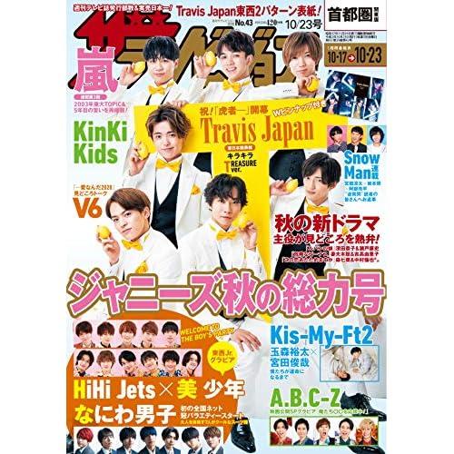 ザテレビジョン 2020年 10/23号 表紙画像