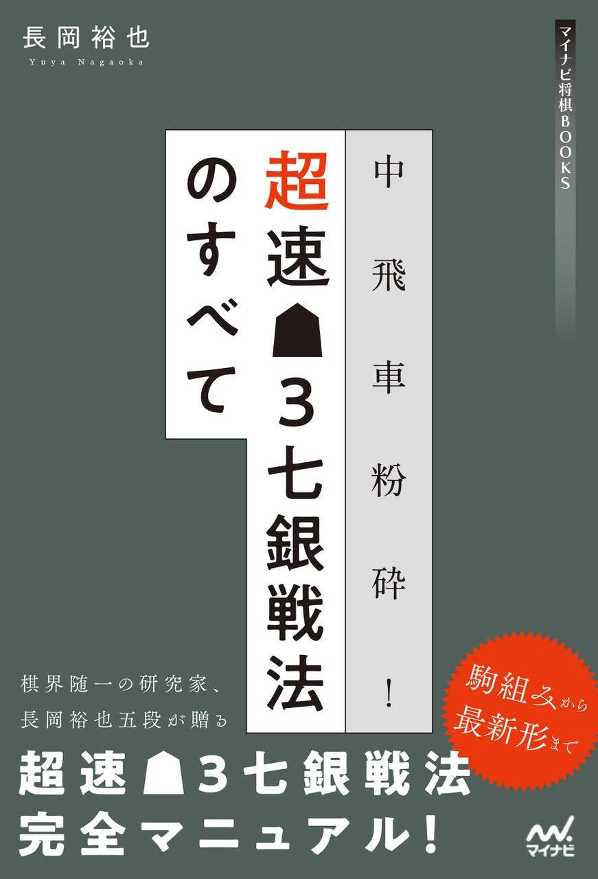 中飛車粉砕! 超速△3七銀戦法のすべて (マイナビ将棋BOOKS) | 長岡 ...