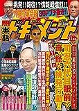 実話ドキュメント 2016年 11 月号