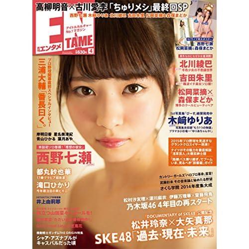 ENTAME 2015年4月号 表紙画像