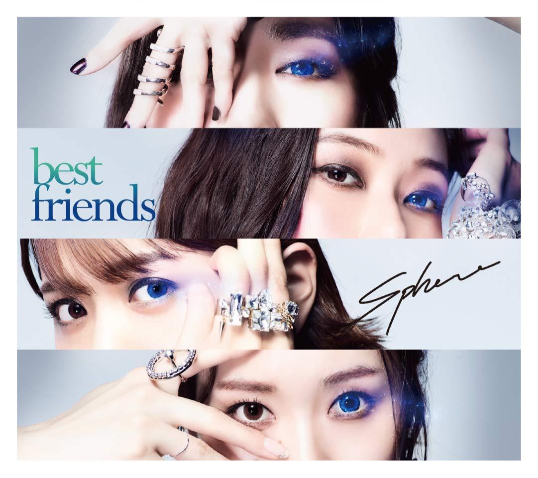 スフィア/best friends(初回生産限定盤)