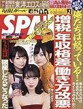 SPA!(スパ!) 2018年 5/1・8 合併号 [雑誌]
