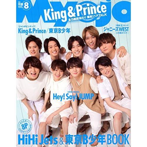 Myojo 2018年8月号 表紙画像