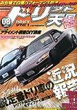 Drift Tengoku Heaven Japanese Car JDM Magazine August 8 2013