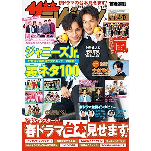 ザテレビジョン 2020年 4/17号 表紙画像